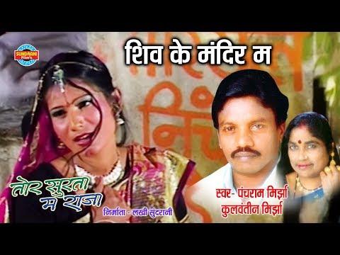Shiv Ke Mandir Ma Chadhe - Panchram Mirjha & Kulvantin Mirjha - Tor Surta Ma Raja - CG Song
