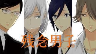 【新着PV】残念男子。(ヒメユリ:著)/11月25日発売
