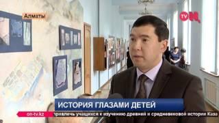 История Казахстана глазами детей