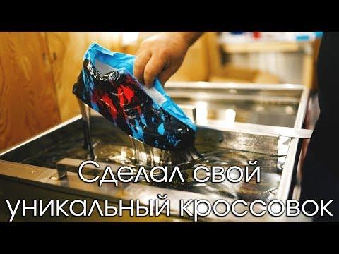 Первые кастом кроссовки своими руками | Nike Box MSK