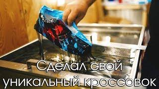 Первые кастом кроссовки своими руками   Nike Box MSK