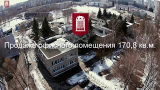 Продажа офисного помещения 170,8 кв.м. в г. Обнинск [Осмотр помещений](, 2018-04-06T10:01:14.000Z)