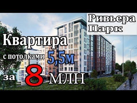 Ривьера Парк Квартал 4-1 СДАН. Квартира с камином и потолками 5,5м. Новостройки Ижевска