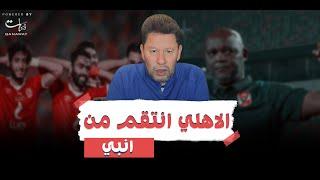رضا عبد العال:الاهلي انتقم من انبي