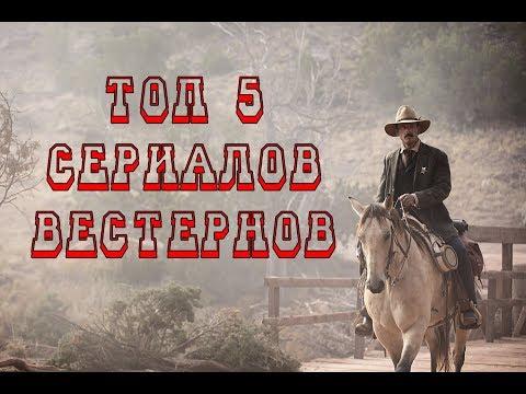 Сериалы Вестерны Топ 5