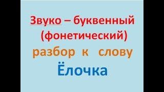 Звуко – буквенный  (фонетический)  разбор  к   слову  Ёлочка
