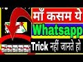 Whatsapp Picture Filter New Update Feature ||  in Hindi || Tech india Tips