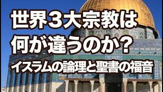 #88 世界3大宗教は何が違うのか?イスラムの論理と聖書の福音 高原剛一郎 20180329