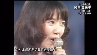浅田美代子 - 虹の架け橋