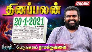Raasi Palan 20-01-2021 | Dhina Palan | Astrology | Tamil Horoscope