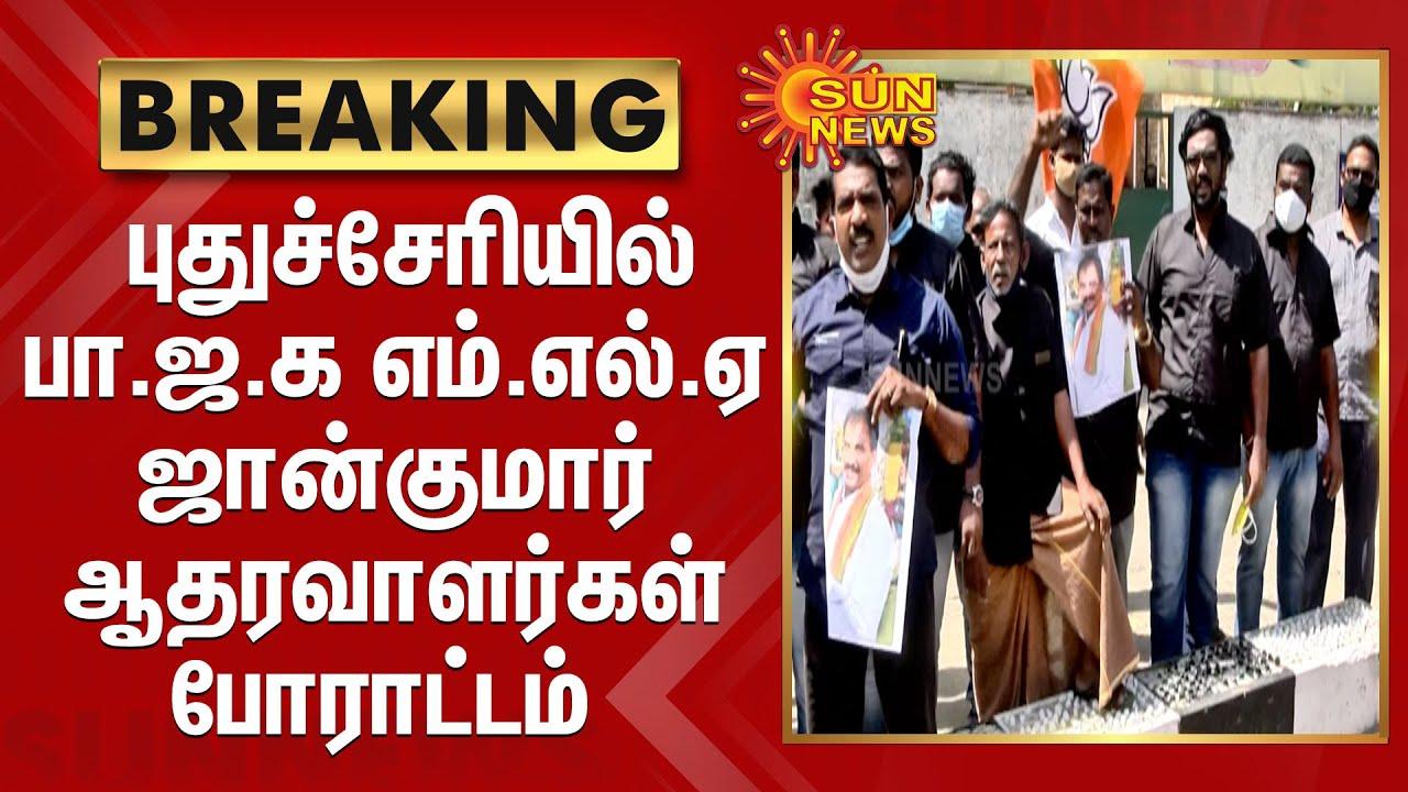 புதுச்சேரியில் பா.ஜ.க எம்.எல்.ஏ ஜான்குமார் ஆதரவாளர்கள் போராட்டம் | BJP MLA JOHNKUMAR | PUDUCHERRY