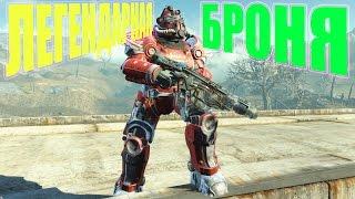 Fallout 4 Силовая броня NUKA COLA