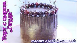 Новинка! Торт тает во рту. Рецепт торта и красивое оформление. Бисквит + крем +суфле =  легкий торт