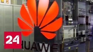 Оборудование Huawei и ZTE официально запретили в США - Россия 24