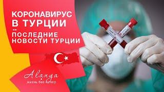 Новости Турции Коронавирус в Турции Новые ограничения в Турции Комендантский час в Алании