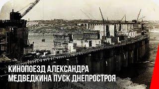 Кинопоезд Александра Медведкина: Пуск Днепростроя (1932) документальный фильм