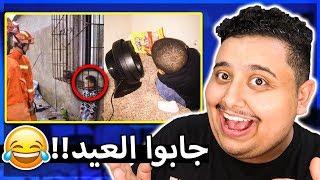 أقوى 10 مواقف الاطفال جابوا فيها العيد ! ( شوفوا ردة فعل ابوهم 😂💔 )