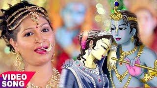 SUPERHIT कृष्ण भजन 2017 - O Kanha - Raur Mahima Nirala - Radha Pandey - Bhojpuri Krishna Bhajan