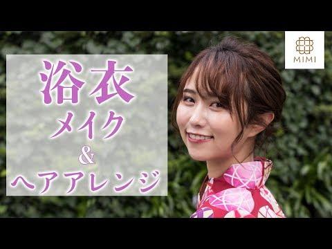 夏!お祭り!写真映えレトロ浴衣メイク&ヘア♡まつきりな【MimiTV】