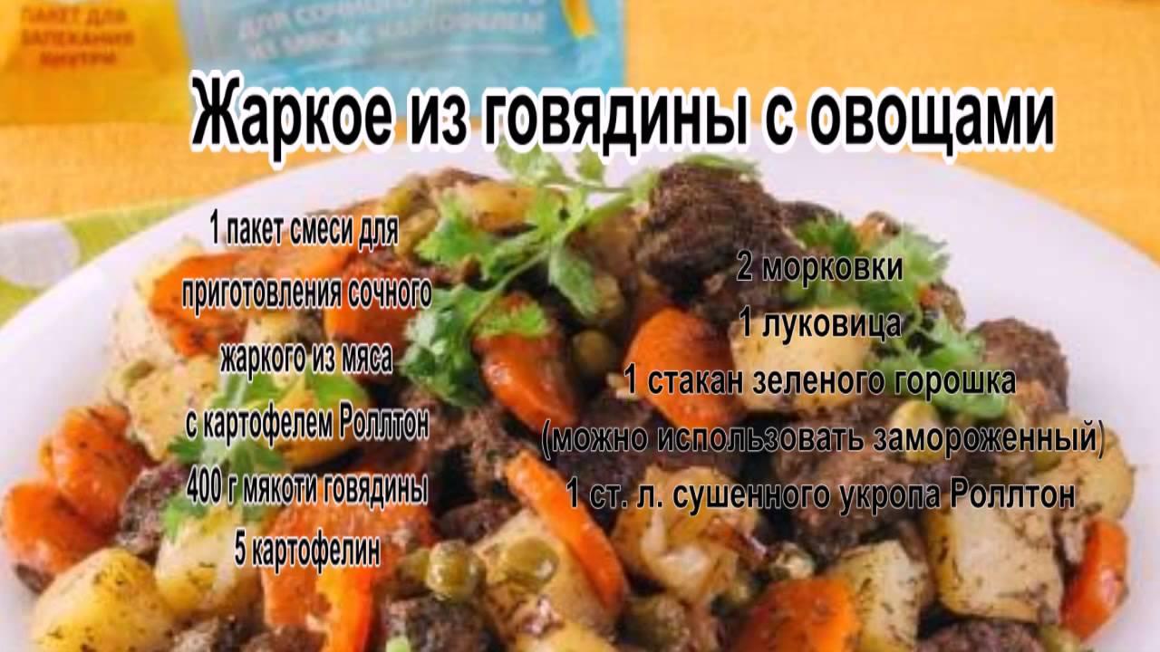 жаркое из говядины с картошкой и овощами