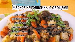 Жаркое с мясом в духовке.Жаркое из говядины с овощами