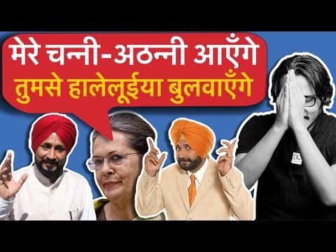Charanjit Singh Channi As Punjab CM Is Disaster For Sikhs & Hindus   Chamkaur Sahib Church   Sidhu