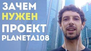видео Как заработать в Интернете, путешествуя по Свету?