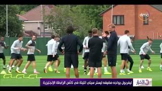 الأخبار - ليفربول يواجه مضيفه ليستر سيتي الليلة في كأس الرابطة الإنجليزية
