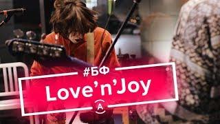 Love'n'Joy   шоу БОЛЬШОЙ ФИСУН