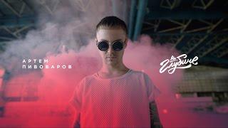 Артем Пивоваров - На Глубине (премьера клипа, 2016)