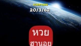 หวยฮานอย เด็ดๆ 20/3/62