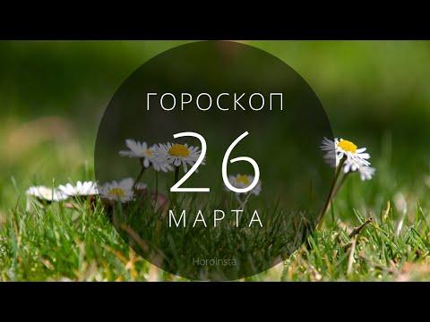 Гороскоп 26 марта 2020