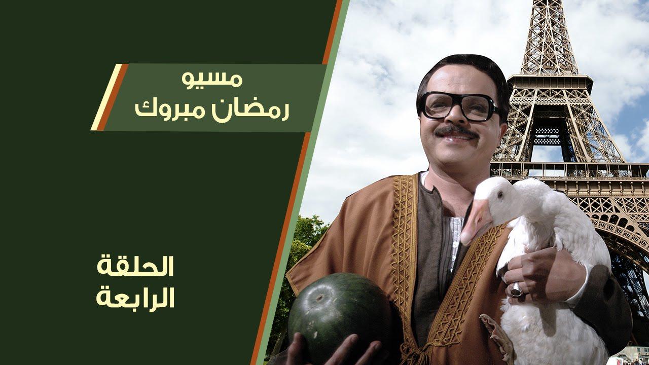 - مسيو رمضان مبروك ابو العلمين حمودة -  الحلقة 4