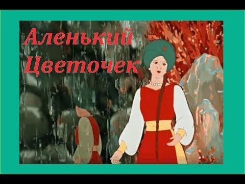 Сказки на ночь : Аленький цветочек - Аксаков - Аудиокнига 🎧 - Русские Народные Сказки  📖