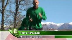"""Тодор Паланков:  """"Няма как да изпаднем"""""""