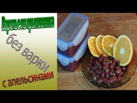 Варенье из крыжовника с апельсинами без варки — видео рецепт.Заготовки на зиму.