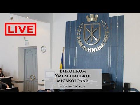 gazeta ye.ua: Виконком Хмельницької міської ради: від оренди до бюджету