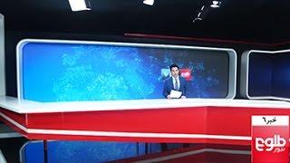 TOLOnews 6 pm News 16 Nov 2015 /
