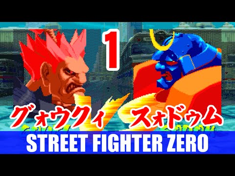 [1/3] 豪鬼(Akuma) Playthrough - STREET FIGHTER ZERO