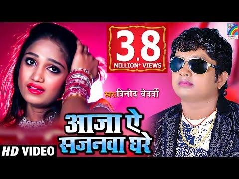 आजा ऐ सजनवा घरे Aaja ae sajanwa ghare   Singer-Vinod Bedardi, bhojpuri hot music
