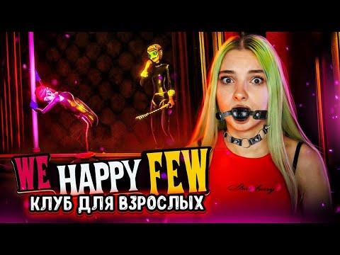 СЕРИЯ ДЛЯ ВЗРОСЛЫХ ► We Happy Few