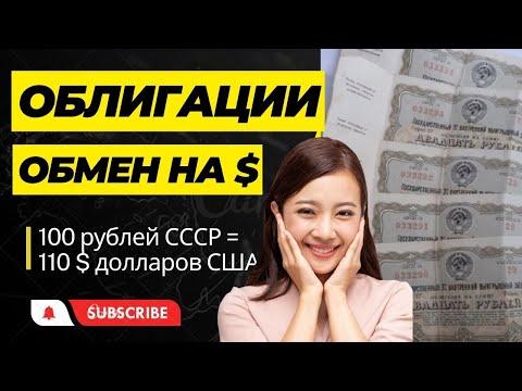 ОБМЕН ОБЛИГАЦИЙ СССР НА 110 ДОЛЛАРОВ = 100 рублей СССР Цена денег СССР  в 2019 году