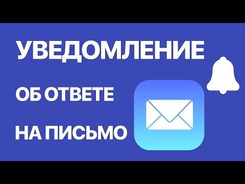 Как на IPhone в Почте включить уведомление об ответе на письмо? 4 способа отследить важные сообщения