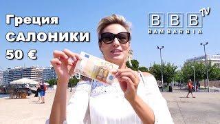 видео Куда поехать за эти деньги