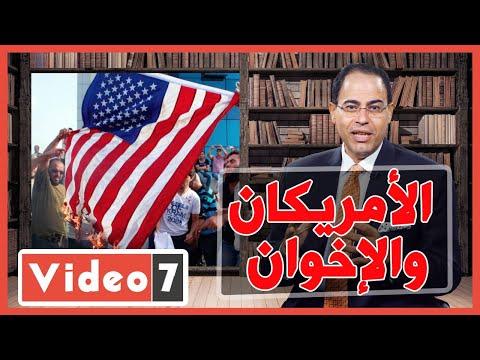 اللقاء الأول- بين الامريكان والإخوان في وثائقيات شريف عارف -حقيقة في دقيقة