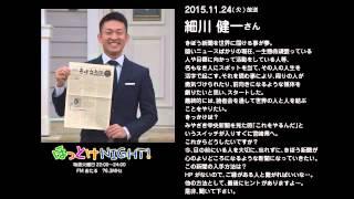 2015年11月24日放送 ほっとけNIGHT内ドリプラジオコーナー 細川健一さん