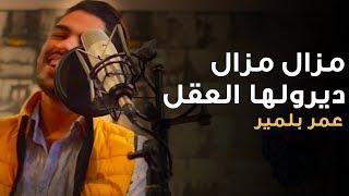 Omar Belmir - Mazal Mazal / Diroulha La3kal | (عمر بلمير - مزال مزال / ديرولها العقل (شاب عقيل