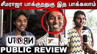 U Turn Review with Public | Samantha | Aadhi | Bhumika | U Turn Public Opinion