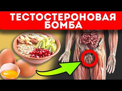 Мужское здоровье зависит от него! Главные тестостероновые продукты!
