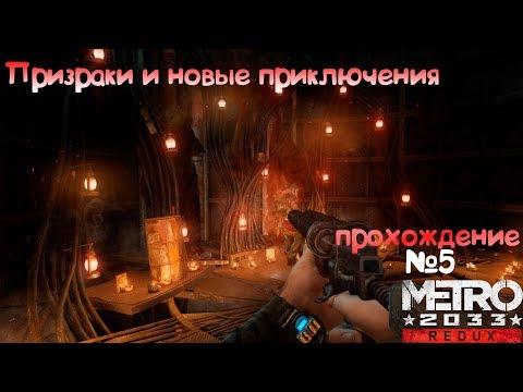 Metro 2033 Redux-Прохождение-№5-Призраки и новые приключения